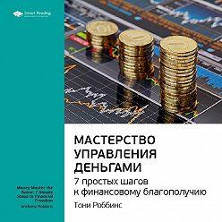 Smart Reading - Краткое содержание книги: Мастерство управления деньгами: 7 простых шагов к финансовому благополучию. Тони Роббинс