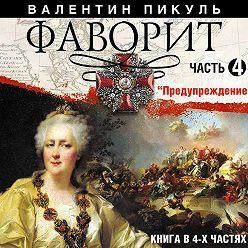 Валентин Пикуль - Фаворит (часть 4)