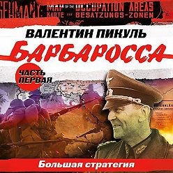 Валентин Пикуль - Барбаросса. Часть 1. Большая стратегия