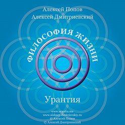 Алексей Попов - Воля Бога