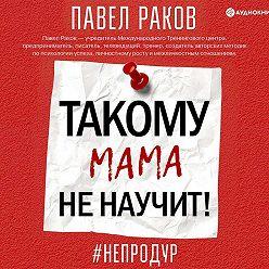 Павел Раков - Такому мама не научит