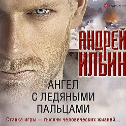 Андрей Ильин - Ангел с ледяными пальцами