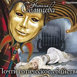 Наталья Солнцева - Почти готическое убийство