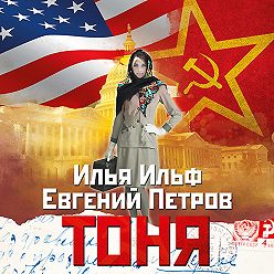 Илья Ильф - Тоня