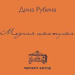 Дина Рубина - Медная шкатулка (сборник)
