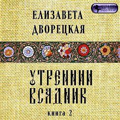 Елизавета Дворецкая - Утренний всадник. Книга 2: Чаша Судеб
