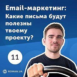 Роман Рыбальченко - 11. Промо письма, триггерные письма, welcome цепочки. Какие письма подойдут твоему проекту?