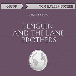 Том Батлер-Боудон - Penguin and the Lane Brothers. Стюарт Келлс (обзор)