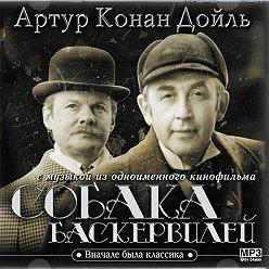 Артур Конан Дойл - Собака Баскервилей (с музыкой из фильма)