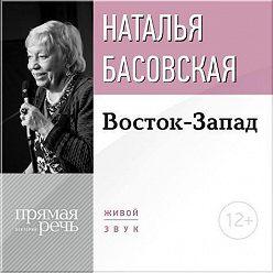 Наталия Басовская - Лекция «Восток-Запад»