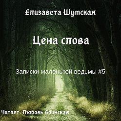Елизавета Шумская - Цена слова