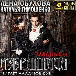 Елена Обухова - Избранница