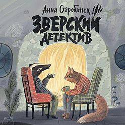 Анна Старобинец - Зверский детектив. В логове Волка (аудиоспектакль)
