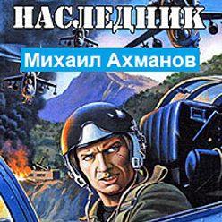 Михаил Ахманов - Наследник