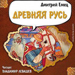 Дмитрий Емец - Древняя Русь. История в рассказах для школьников