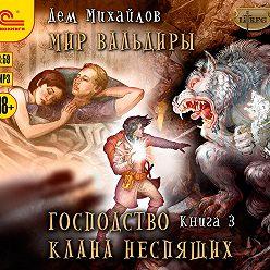 Дем Михайлов - Господство клана Неспящих. Книга 3