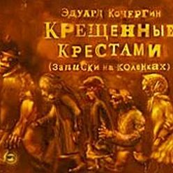 Эдуард Кочергин - Крещенные крестами