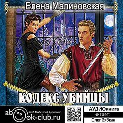 Елена Малиновская - Кодекс убийцы
