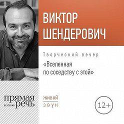 Виктор Шендерович - Лекция «Вселенная по соседству с этой»