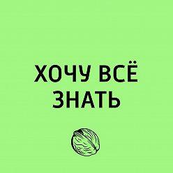 Творческий коллектив программы «Хочу всё знать» - ОКАЗАНИЕ ПЕРВОЙ ПОМОЩИ