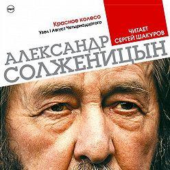 Александр Солженицын - Красное колесо. Узел 1. Август 14-го (Избранные главы)
