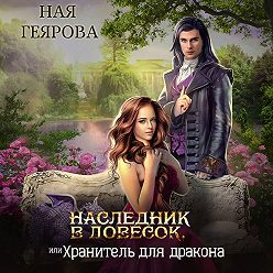 Ная Геярова - Наследник в довесок, или Хранитель для дракона