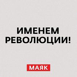 Неустановленный автор - Александр II. Предпосылки революции. Крепостное право. Часть 3