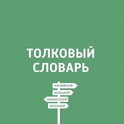 Дмитрий Петров - Изучение иностранных языков