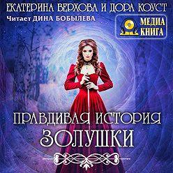 Екатерина Верхова - Правдивая история Золушки