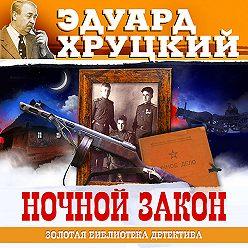 Эдуард Хруцкий - Ночной закон