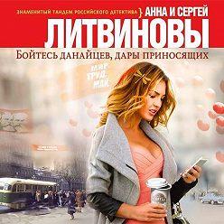 Анна и Сергей Литвиновы - Бойтесь данайцев, дары приносящих