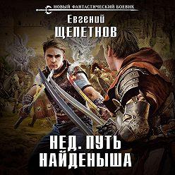 Евгений Щепетнов - Путь Найденыша