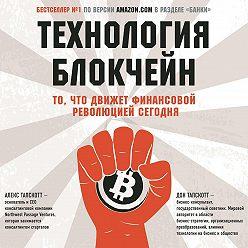 Дон Тапскотт - Технология блокчейн. То, что движет финансовой революцией сегодня