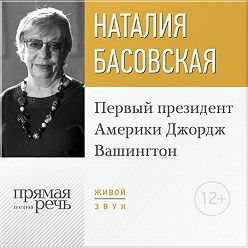 Наталия Басовская - Лекция «Первый президент Америки Джордж Вашингтон»