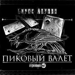 Борис Акунин - Особые поручения: Пиковый валет