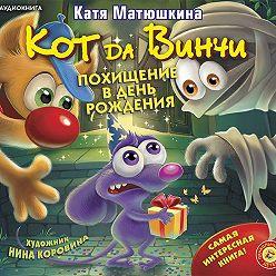Екатерина Матюшкина - Кот да Винчи. Похищение в день рождения