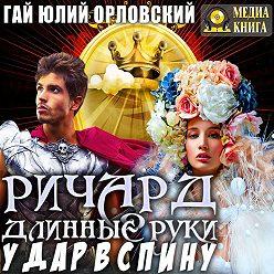 Гай Орловский - Ричард Длинные Руки. Удар в спину