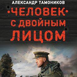 Александр Тамоников - Человек с двойным лицом