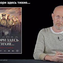 Дмитрий Пучков - А зори здесь тихие, Суперкоманда, Приличные люди
