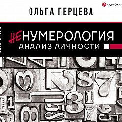 Ольга Перцева - неНумерология: анализ личности