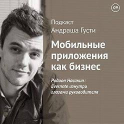 Андраш Густи - Родион Насакин: Evernote изнутри глазами руководителя