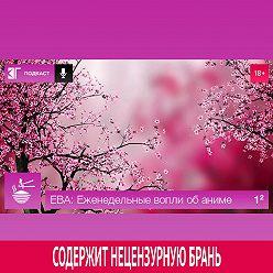 Михаил Судаков - Выпуск 1.2