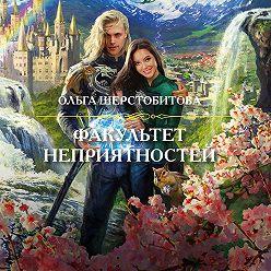 Ольга Шерстобитова - Факультет неприятностей