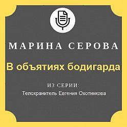 Марина Серова - В объятиях бодигарда