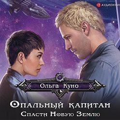 Ольга Куно - Опальный капитан. Спасти Новую Землю