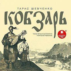 Тарас Шевченко - Кобзарь