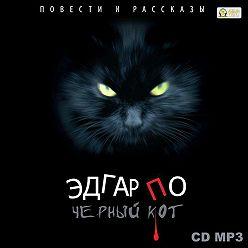 Эдгар Аллан По - Черный кот. Повести и рассказы