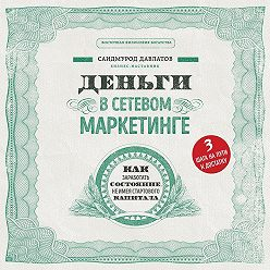 Саидмурод Давлатов - Деньги в сетевом маркетинге