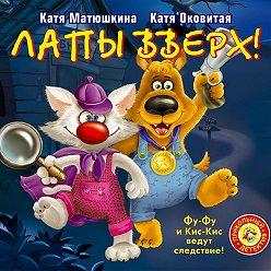 Екатерина Оковитая - Лапы вверх!