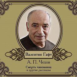 Антон Чехов - Рассказы в исполнении Валентина Гафта